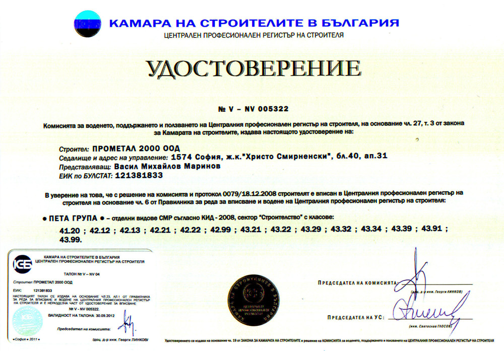 A certificate from the Chamber of Builders in Bulgaria - Fifth group